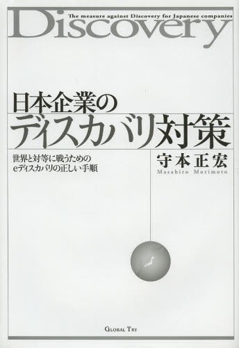 日本企業のディスカバリ対策 世界と対等に戦うためのeディスカバリの正しい手順 カルテル・PL訴訟・特許訴訟・米国民事訴訟・国際訴訟[本/雑誌] (単行本・ムック) / 守本正宏/著