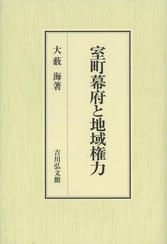 室町幕府と地域権力[本/雑誌] (単行本・ムック) / 大薮海/著