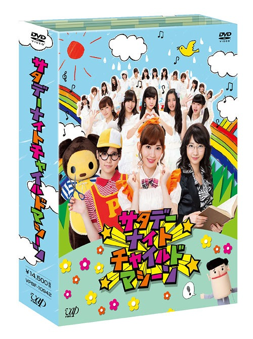 サタデーナイトチャイルドマシーン DVD-BOX/ DVD-BOX [初回限定豪華版][DVD]/ バラエティ, ニノミヤマチ:f405a537 --- data.gd.no