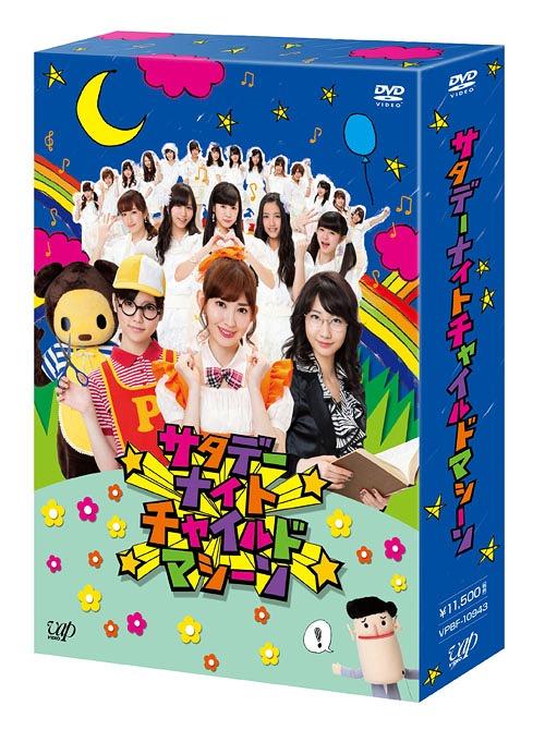 サタデーナイトチャイルドマシーン DVD-BOX [通常版][DVD] / バラエティ