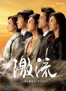 激流 ~私を憶えていますか?~[Blu-ray] / TVドラマ