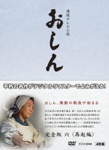 連続テレビ小説 おしん 完全版 六 再起編 [デジタルリマスター][DVD] / TVドラマ