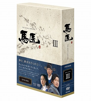 馬医 III[DVD] DVD-BOX III[DVD] 馬医/ TVドラマ TVドラマ, エフツール:d94676e0 --- sunward.msk.ru