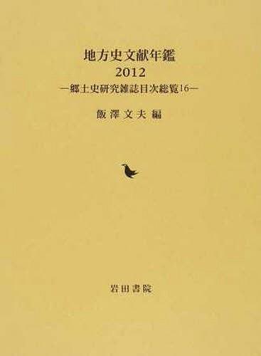 '12 地方史文献年鑑-郷土史研究雑誌目[本/雑誌] (単行本・ムック) / 飯澤文夫/編