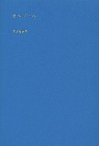 _ 書籍のメール便同梱は2冊まで オルゴール 店 ラッピング無料 本 雑誌 西沢実甫子 ムック 著 単行本