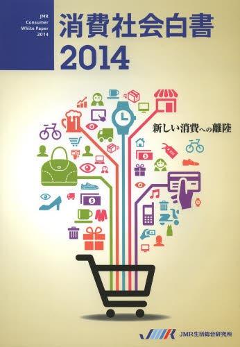 消費社会白書 2014[本/雑誌] (単行本・ムック) / JMR生活総合研究所
