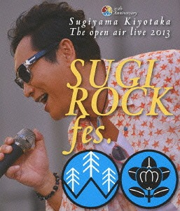 "30th Anniversary SUGIYAMA KIYOTAKA The open air live 2013 ""SUGI ROCK fes.""[Blu-ray] / 杉山清貴"