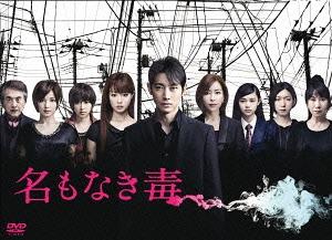 名もなき毒 DVD-BOX[DVD] / TVドラマ