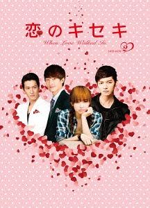 恋のキセキ DVD-BOX II[DVD] / TVドラマ