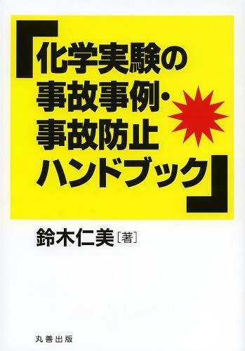 化学実験の事故事例・事故防止ハンドブック[本/雑誌] (単行本・ムック) / 鈴木仁美/著