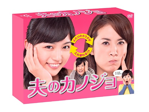 夫のカノジョ DVD-BOX[DVD] / TVドラマ