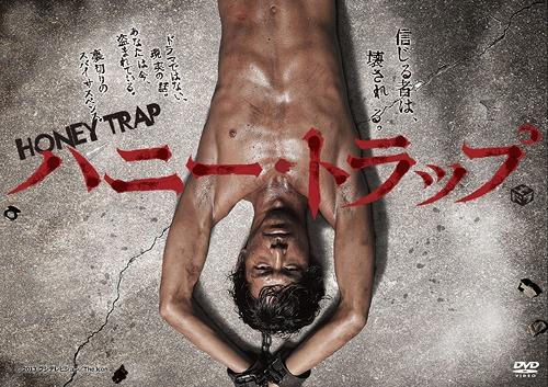 ハニー・トラップ DVD-BOX[DVD] / TVドラマ
