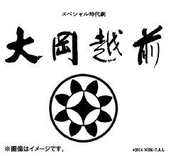 スペシャル時代劇 大岡越前 Blu-ray BOX[Blu-ray] / TVドラマ