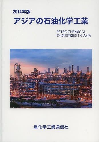 アジアの石油化学工業 2014年版[本/雑誌] (単行本・ムック) / 重化学工業通信社・化学チーム/編