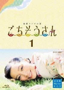 連続テレビ小説 ごちそうさん 完全版 ブルーレイBOX I[Blu-ray] / TVドラマ
