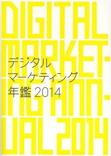 デジタルマーケティング年鑑 2014[本/雑誌] (単行本・ムック) / 宣伝会議/編集