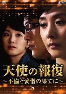 天使の報復 ~不倫と愛憎の果てに~ DVD-BOX 7[DVD] / TVドラマ
