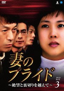妻のプライド ~絶望と裏切りを越えて~ DVD-BOX 3[DVD] / TVドラマ