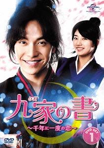 九家(クガ)の書 ~千年に一度の恋~ DVD SET 1[DVD] / TVドラマ