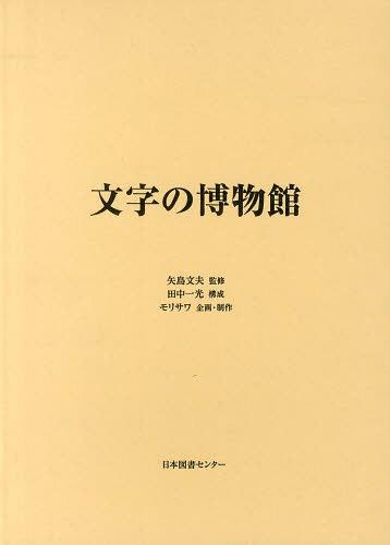 文字の博物館 復刻[本/雑誌] (単行本・ムック) / 矢島文夫/監修