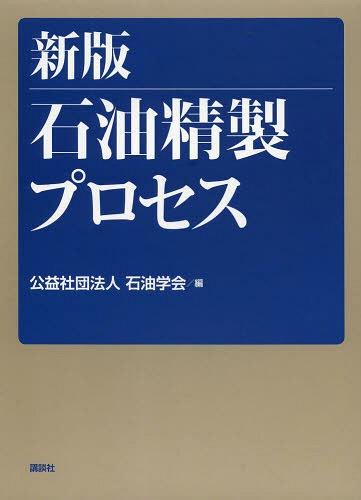 石油精製プロセス[本/雑誌] (単行本・ムック) / 石油学会/編