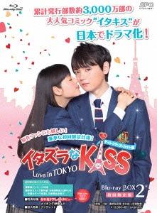 イタズラなKiss~Love in TOKYO 〈ディレクターズ・カット版〉 ブルーレイBOX 2[Blu-ray] / TVドラマ