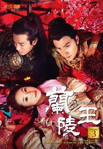 蘭陵王 DVD-BOX 3[DVD] / TVドラマ