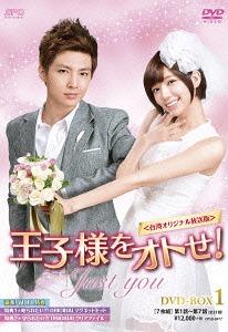 王子様をオトせ! <台湾オリジナル放送版> DVD-BOX 1[DVD] / TVドラマ