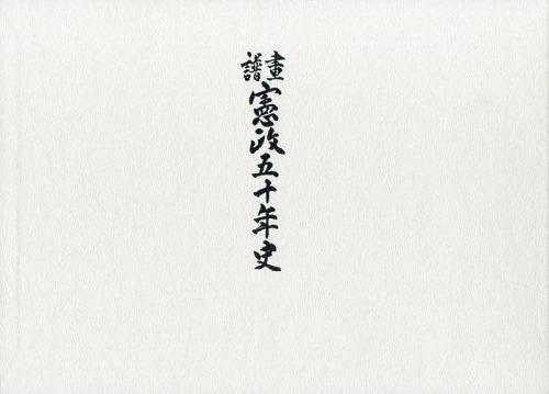 畫譜憲政五十年史[本/雑誌] (単行本・ムック) / 田中萬逸/編