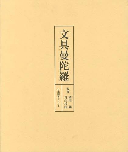 文具曼陀羅 復刻[本/雑誌] (単行本・ムック) / 岡田譲/監修 青山杉雨/監修