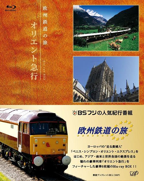 欧州鉄道の旅 オリエント急行 Blu-ray BOX[Blu-ray] / 鉄道