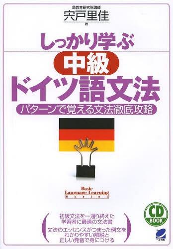 メール便利用不可 しっかり学ぶ中級ドイツ語文法 パターンで覚える文法徹底攻略 本 雑誌 CD BOOK 著 Series メーカー再生品 セットアップ 宍戸里佳 Basic Learning Language