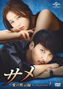 メール便利用不可 サメ ~愛の黙示録~ DVD-SET 爆安プライス DVD 新作多数 TVドラマ 1