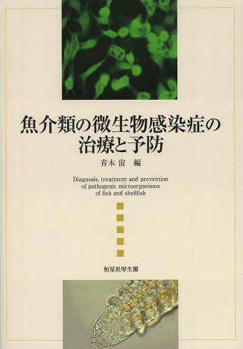 魚介類の微生物感染症の治療と予防[本/雑誌] (単行本・ムック) / 青木宙/編