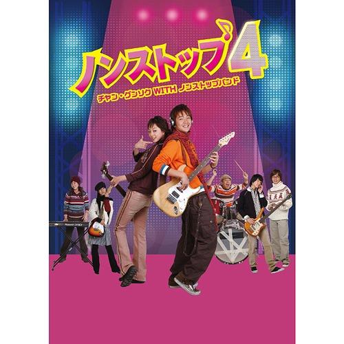 ノンストップ4 ~チャン・グンソクwithノンストップバンド~ DVD-BOX 2[DVD] / TVドラマ