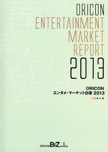 ORICONエンタメ・マーケット白書 2013[本/雑誌] / オリコン・リサーチ