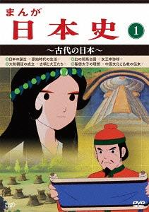 まんが日本史 (1) ~古代の日本~[DVD] / アニメ