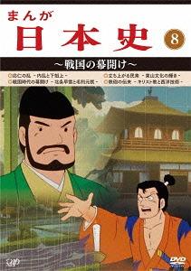 まんが日本史 (8) ~戦国の幕開け~[DVD] / アニメ