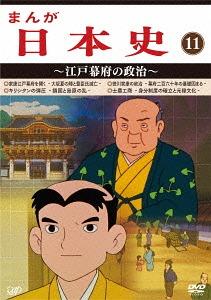 まんが日本史 (11) ~江戸幕府の政治~[DVD] / アニメ