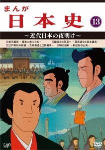 まんが日本史 (13) ~近代日本の夜明け~[DVD] / アニメ