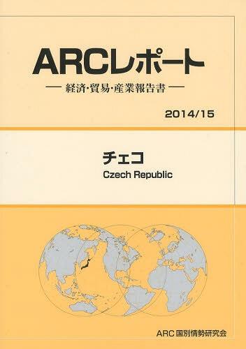チェコ 2014/15年版 (ARCレポート:経済・貿易・産業報告書)[本/雑誌] (単行本・ムック) / ARC国別情勢研究会/編集