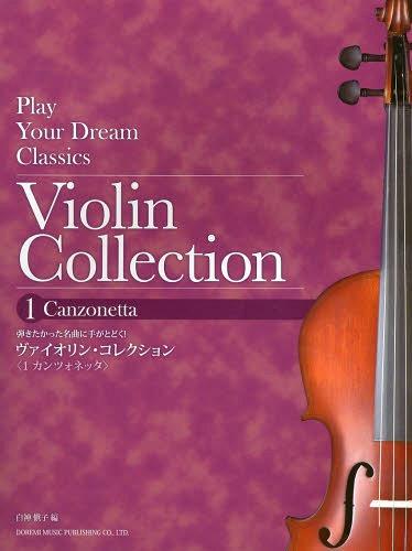 書籍とのメール便同梱不可 ヴァイオリン コレクション 弾きたかった名曲に手がとどく 1 本 白神愼子 雑誌 ランキングTOP10 楽譜 上品 教本 編
