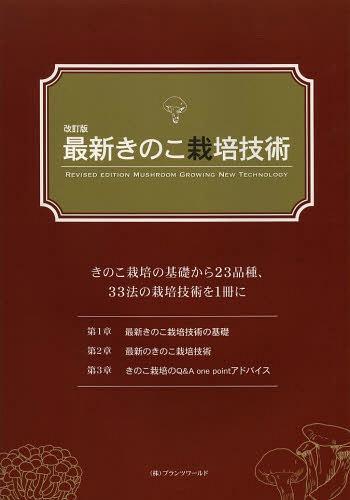 送料無料選択可 書籍のメール便同梱は2冊まで 最新きのこ栽培技術 雑誌 新色 本 特産情報 売り込み
