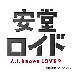 安堂ロイド~A.I. knows LOVE?~ Blu-ray BOX[Blu-ray] / TVドラマ