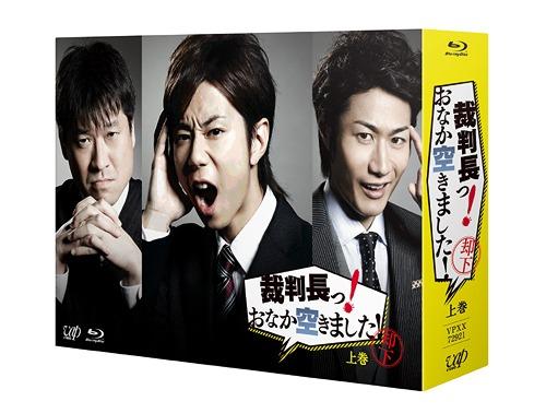 裁判長っ! おなか空きました! Blu-ray BOX 上巻 豪華版 [初回限定生産][Blu-ray] / TVドラマ