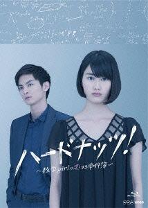 ハードナッツ! ~数学girlの恋する事件簿~ Blu-ray BOX[Blu-ray] / TVドラマ