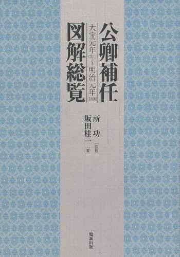 公卿補任図解総覧 大宝元年〈701〉~明治元年〈1868〉[本/雑誌] / 所功/監修 坂田桂一/著