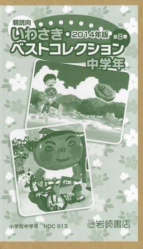 朝読向 いわさき・ベストコレクション 2014年版 中学年 8巻セット[本/雑誌] / 木暮正夫/ほか作