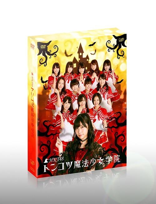 HKT48 トンコツ魔法少女学院 DVD-BOX [通常版][DVD] / バラエティ (HKT48)