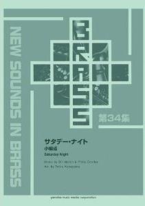 楽譜 サタデー・ナイト(小編成) (NewSounds inBRASS 34)[本/雑誌] / ヤマハミュージックメディア